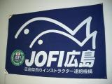 JOFI広島の旗です